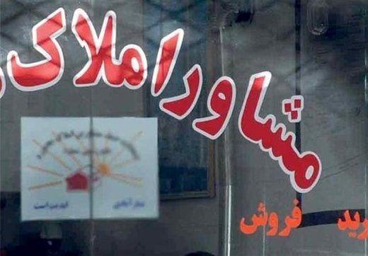 افت ۱۰تا ۳۰درصدی قیمت مسکن در اغلب مناطق تهران