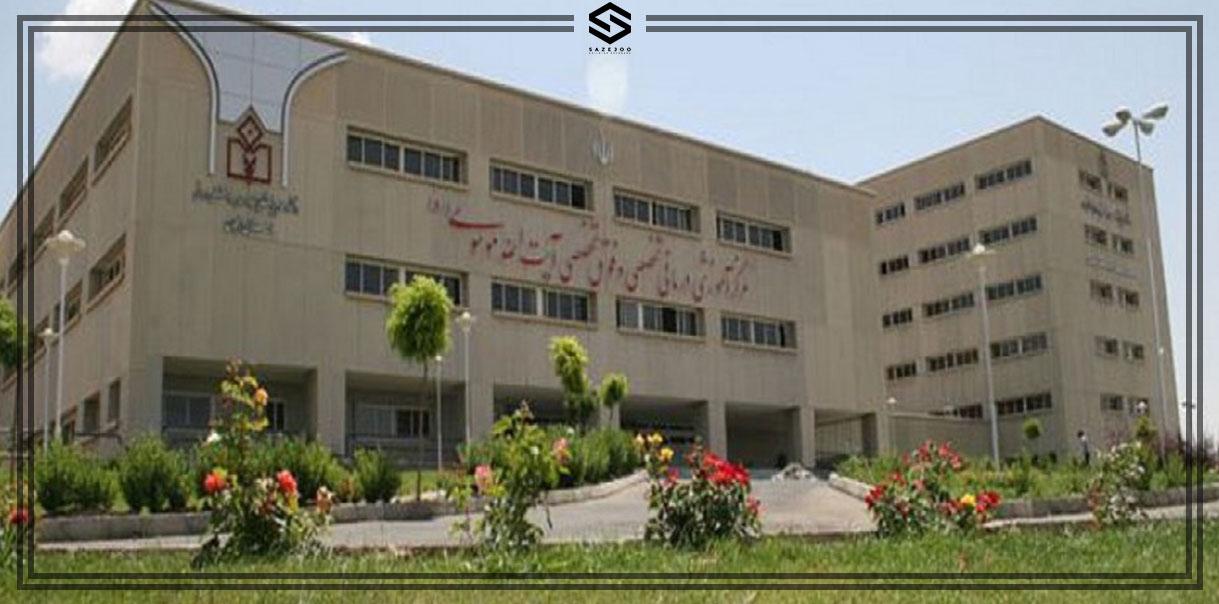 بیمارستان
