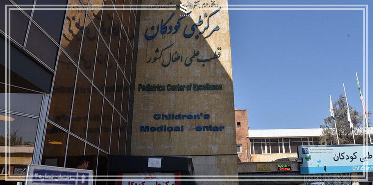 طبی کودکان